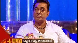 Diwali Special | Naanum Enathu Viswharoopamum All Promos Deepavali Special Program Vijay Tv