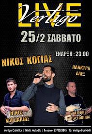 Vertigo Nikiti  live  25-2-17