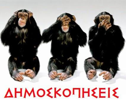 Βγήκαν για ψώνια οι μαϊμούδες πρωί - πρωί... Προσοχή!