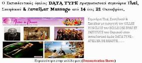 Ο Εκπαιδευτικός όμιλος DATA TYPE πραγματοποιεί σεμινάρια Τhai, Σουηδικού & Ζanzibar Massage από 14