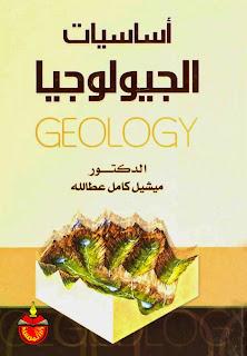 كتاب أساسيات الجيولوجيا - ميشيل كامل عطالله