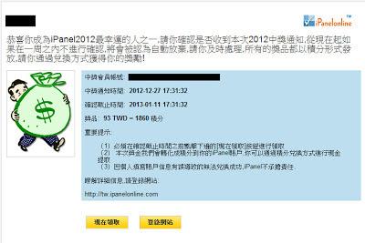 iPanel 2013 幸運大抽獎 中獎通知