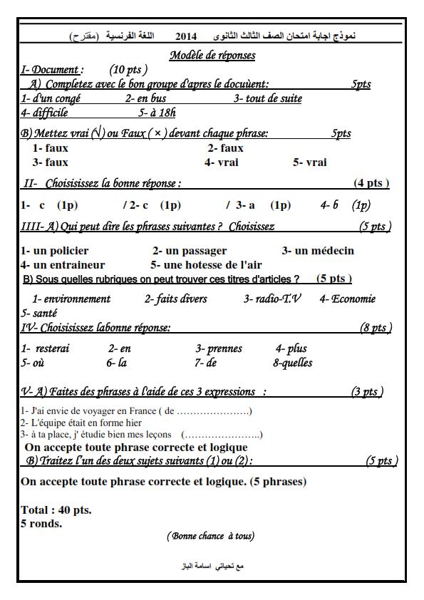 نموذج إجابة إمتحان اللغة الفرنسية 3 ثانوى 2014 نظام حديث %D9%86%D9%85%D9%88%D8%B0%D8%AC+%D8%A7%D8%AC%D8%A7%D8%A8%D8%A92014_001