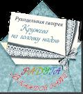 """Галерея """"Кружева на головку надень"""" до 5 сентября"""