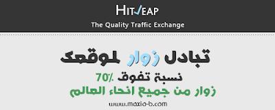 تبادل زوار لموقعك hitleap الشرح بالصور + الربح و تحسين موقعك