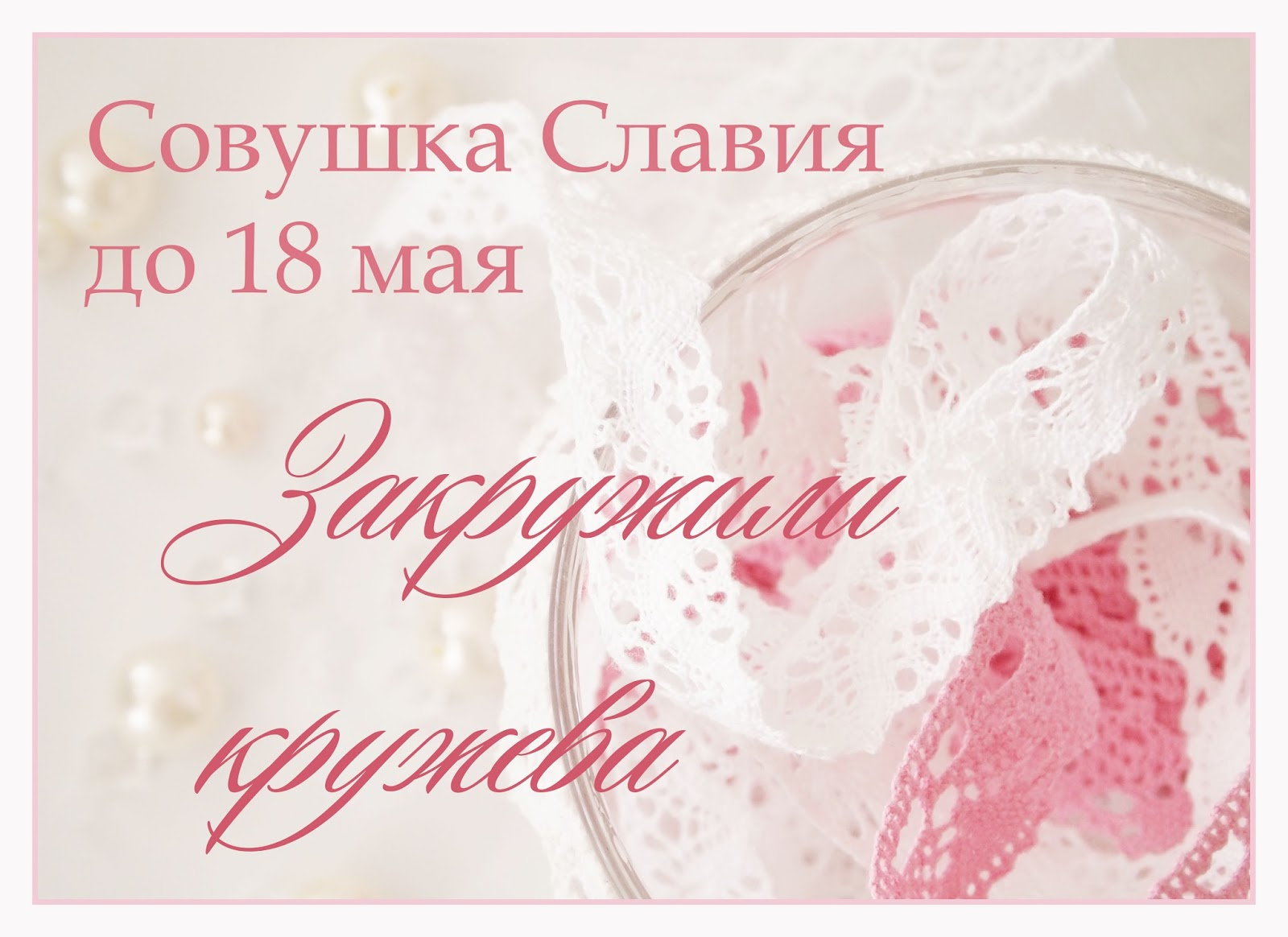 http://sovushkaslavia.blogspot.ru/2014/04/blog-post_21.html