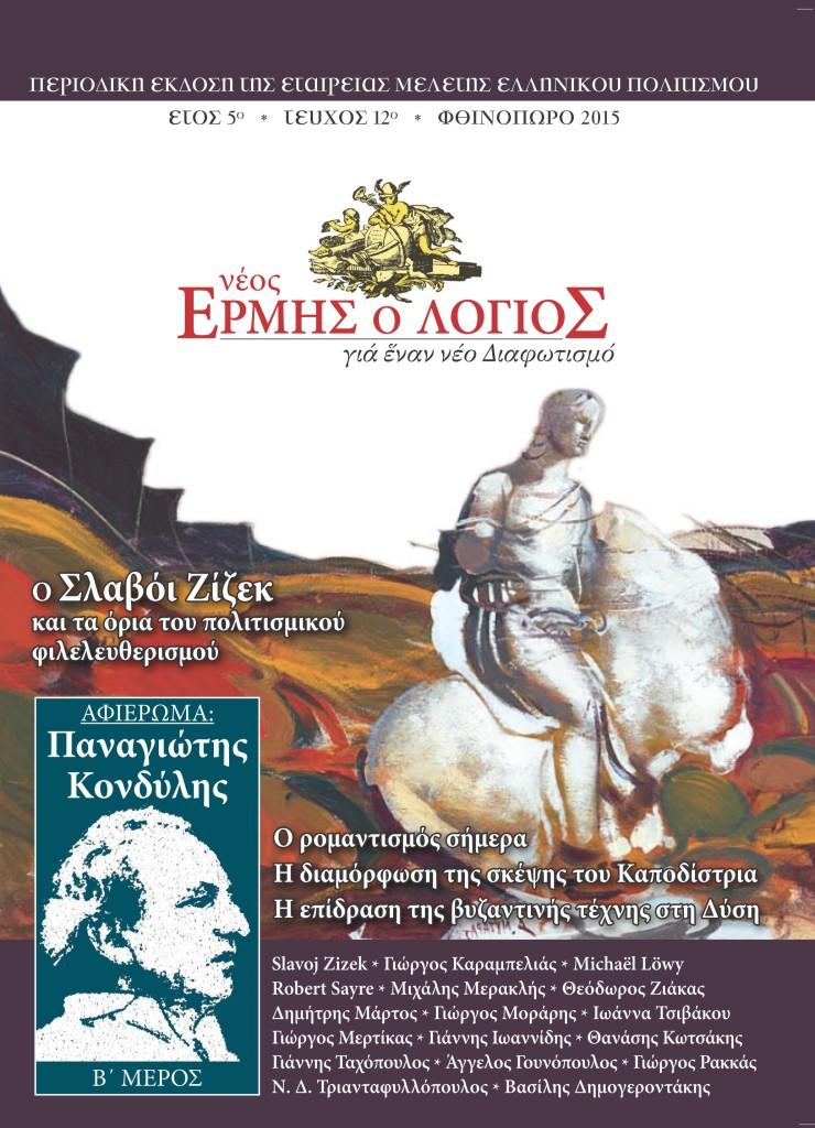 ΝΕΟΣ ΛΟΓΙΟΣ ΕΡΜΗΣ τεύχος 12