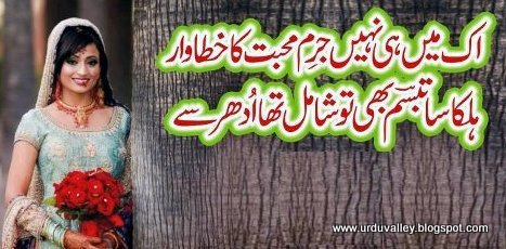 Ek Mai He Nh Jurm-e- Muhabbat Ka Khatawar-Sad Poetry - Love Poetry-Heart TouchIng Poetry,  Urdu poetry, Sher o shairi