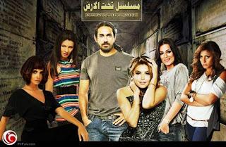 مشاهدة مسلسل تحت الارض الحلقة الثانيه 2 تحميل + مشاهدة مباشرة اون لاين
