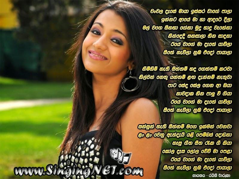 Chanchala Dase Lyrics - Raini Charuka
