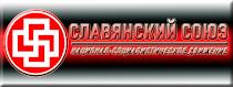Славянский Союз