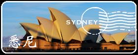 澳洲悉尼 2012
