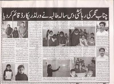 Sitara Brooj Akbar | Pakistani Student | pride of pakistan