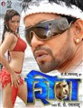 Shiva 2010 Bhojpuri Movie Watch Online