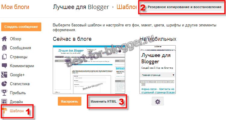 Изменить шаблон Блоггер