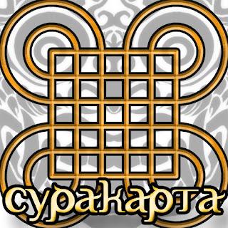 """Индонезийская игра """"Суракарта"""" (Surakarta)"""