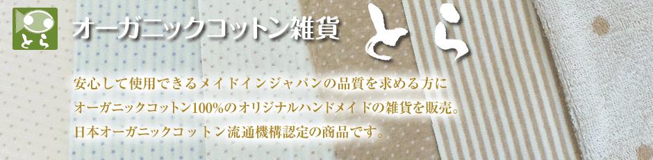 オーガニックコットン雑貨〜とら〜