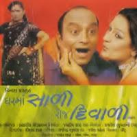 Gharma Sali To Roj Diwali - <b>Gujarati Natak</b> - gharma_saali_to_roj_diwali_gujarati_natak