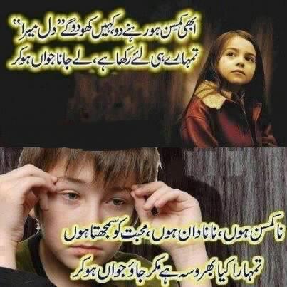 Urdu Poetry ,Urdu Shayeri Abi kam soon Ho , ~ Welcome to World Poetry ...