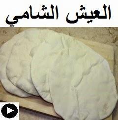 فيديو العيش الشامي