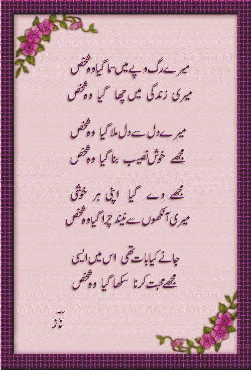 Courtly Love Poetry Love Poetry In Urdu Romantic 2 Lines For Wife By ...