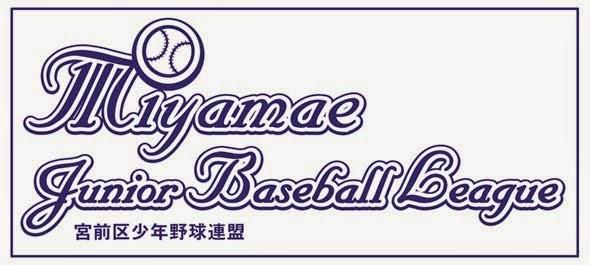 宮前区少年野球連盟