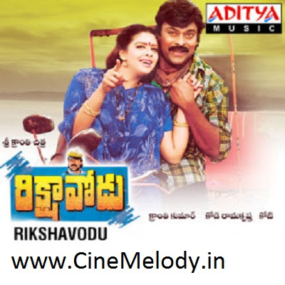 Rikshavodu Telugu Mp3 Songs Free  Download 1995