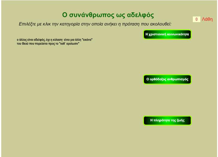 http://ebooks.edu.gr/modules/ebook/show.php/DSGL-B126/498/3244,13181/extras/Html/kef1_en17_koinonikotita_anthropismos_popup.htm
