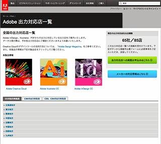 Adobe 出力対応店一覧のページのキャプチャ