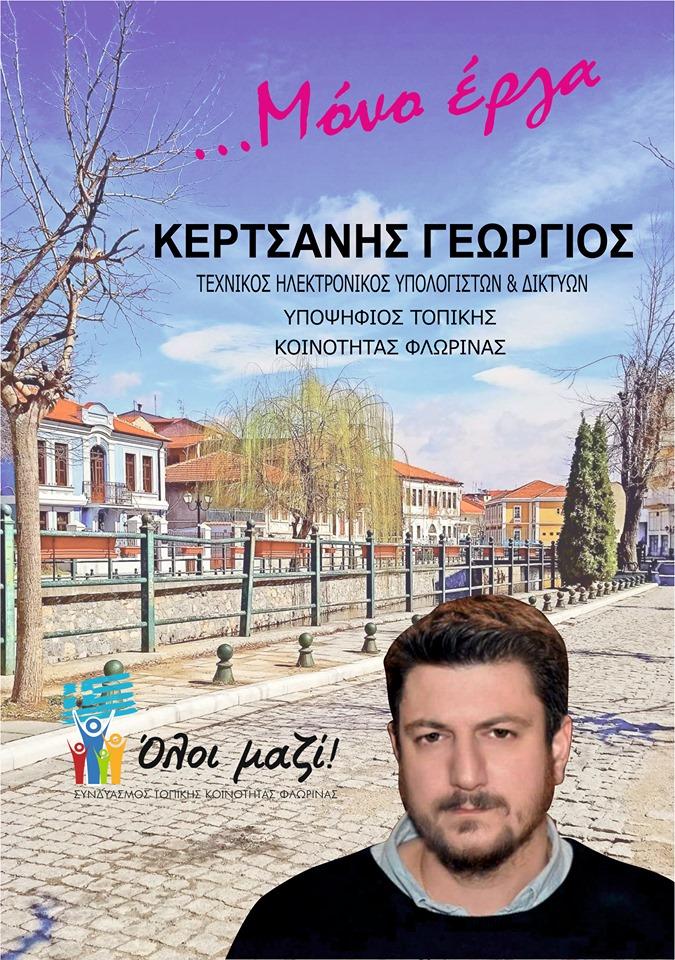 ΚΕΡΤΣΑΝΗΣ ΓΕΩΡΓΙΟΣ - υποψήφιος Τοπικής Κοινότητας Φλώρινας