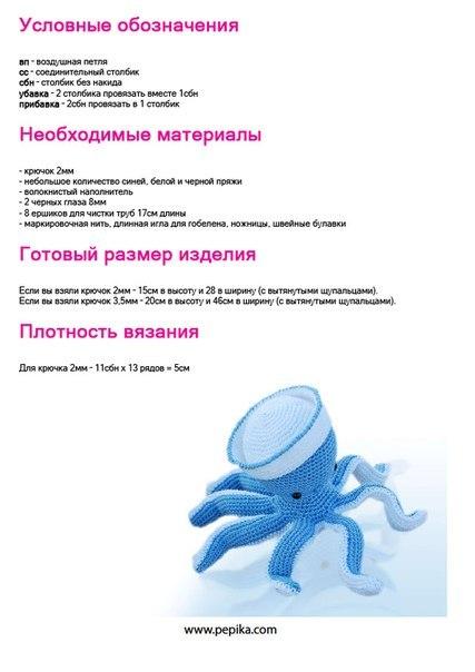 Вязание осьминога схема