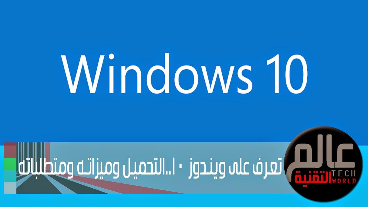 تعرف على ويندوز 10..التحميل وميزاته ومتطلباته %D8%AA%D8%B9%D8%B1%D
