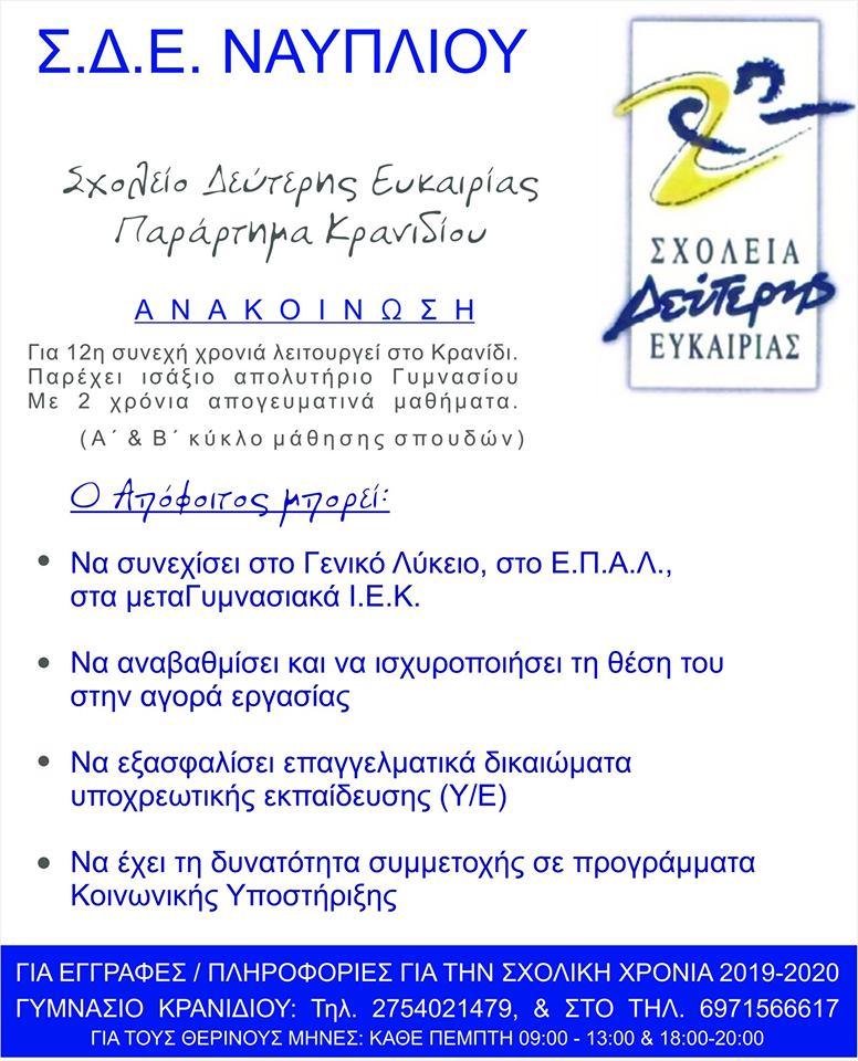 ΣΧΟΛΕΙΟ ΔΕΥΤΕΡΗΣ ΕΥΚΑΙΡΙΑΣ