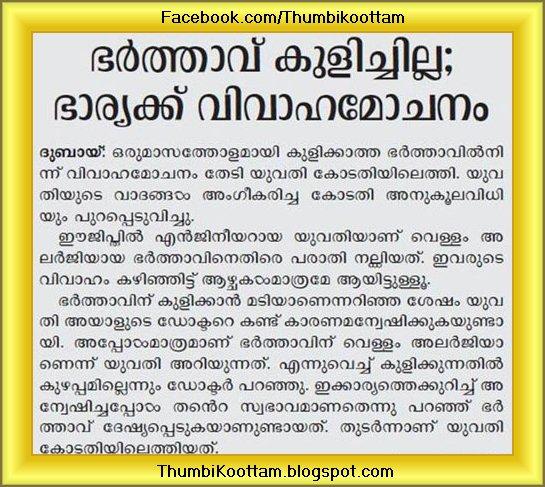 funny malayalam news