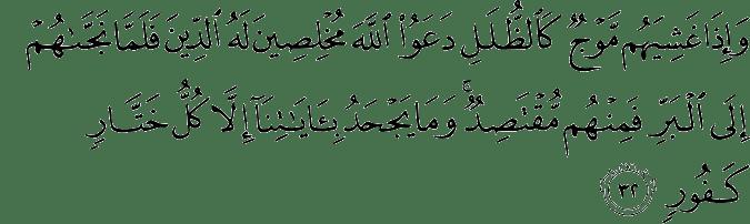 Surat Luqman Ayat 32