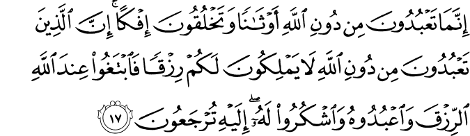 Surat Al 'Ankabut Ayat 17