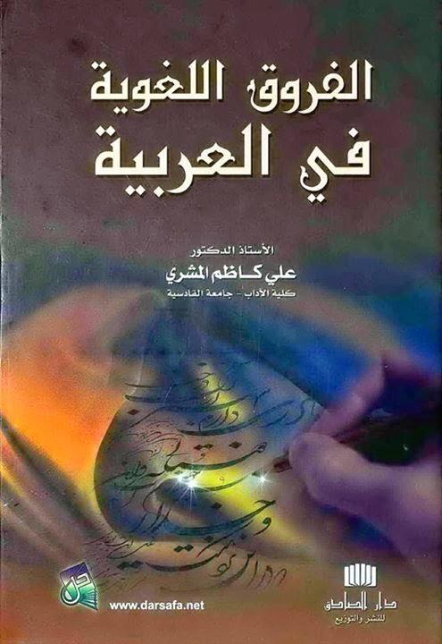 كتاب الفروق اللغوية في العربية لـ علي كاظم المشري