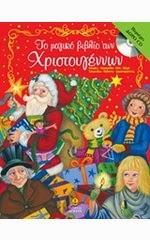 Το μαγικο βιβλιο των χριστουγέννων