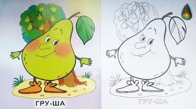 детские раскраски фрукты груша