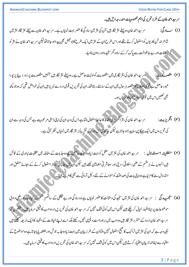 Advantages and disadvantages of media essay in urdu Uol