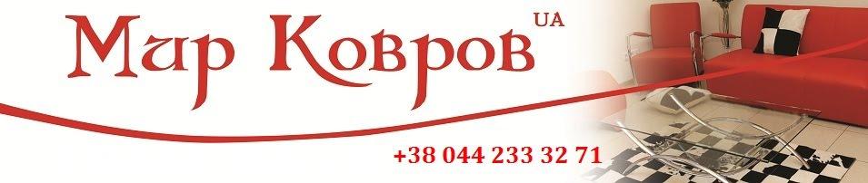 Мир Ковров UA
