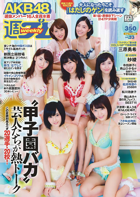 AKB48 週刊プレイボーイ Weekly Playboy No 33 2015 Cover