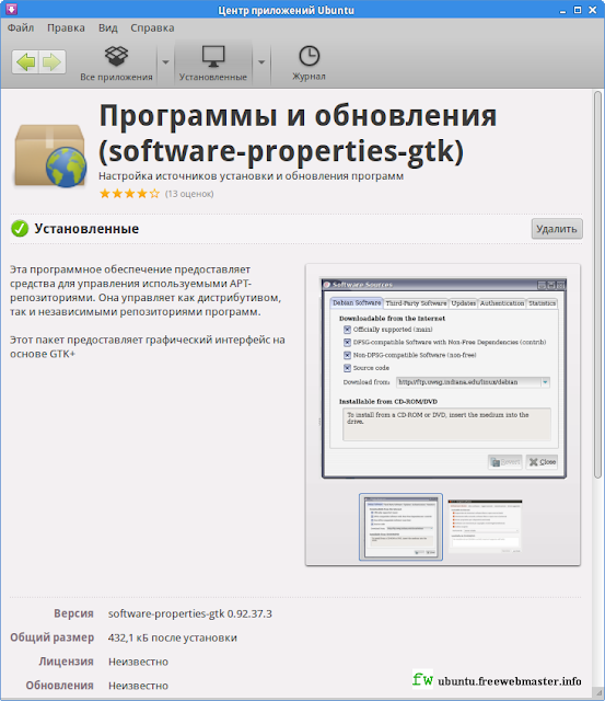 Программа software-properties-gtk управляет как дистрибутивом, так и репозиториями, в том числе независимыми