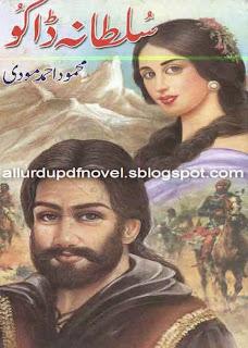 SultanaDakuByMahmoodAhmedMoodi - Sultana Daku by Mahmood Moodi
