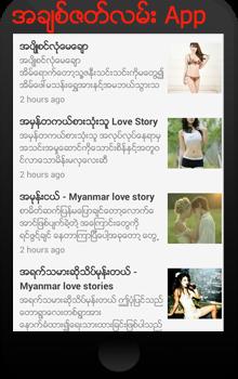 Myanmar Love Story App