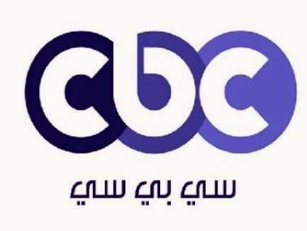 تردد قناة سي بي سي الفضائية CBC علي النايل سات 2015