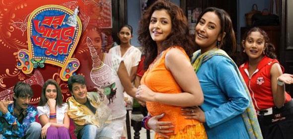 New Bangla Moviee 2016 click hear.............. Bor+Asbe+Ekhoni