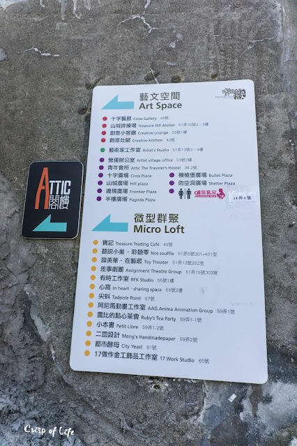 [TAIPEI 台北] Day 3: Treasure Hill Artist Village, Douhua @ Gongguan MRT 第三天:宝藏岩国际艺术村,龙谭豆花