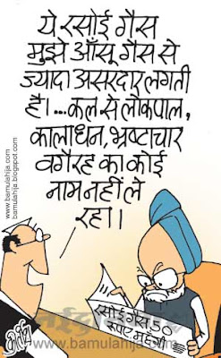 manmohan singh cartoon, congress cartoon, anna hazare cartoon, lokpal cartoon, corruption in india, corruption cartoon, price hike, mahangai cartoon, inflation