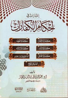 إشارات في أحكام الكفارات - عبد الله الطيار pdf